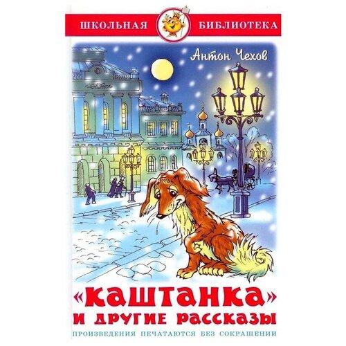 Купить Чехов А.П. Школьная библиотека. «Каштанка» и другие рассказы , Самовар, Детская художественная литература
