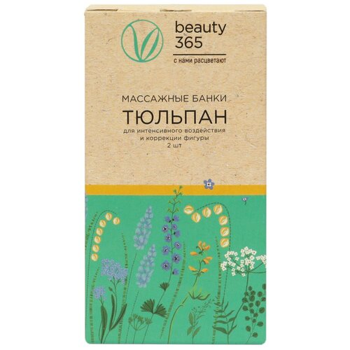 Beauty 365 Массажные банки