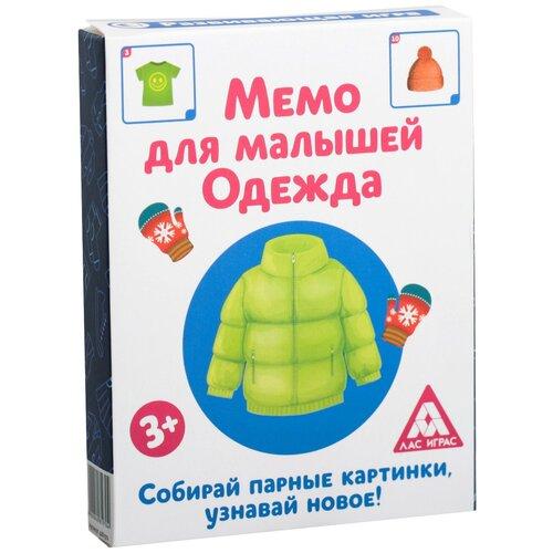 Настольная игра Лас Играс Мемо для малышей. Одежда