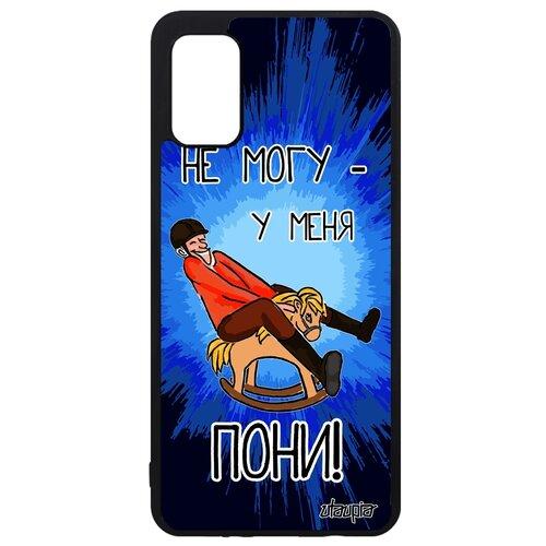 """Чехол на Galaxy A41, """"Не могу - у меня пони!"""" Лошадь Комикс"""