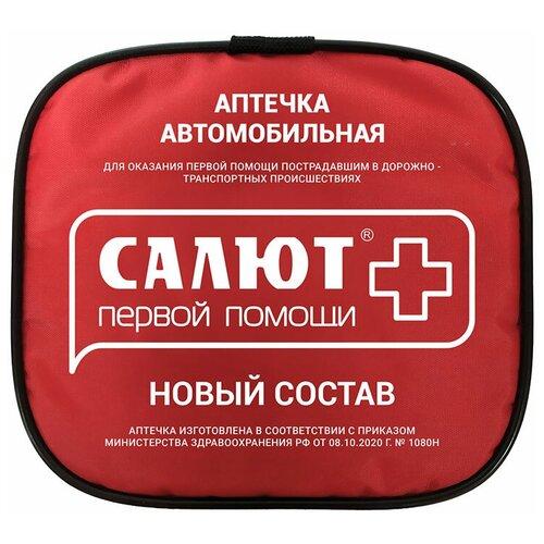 Аптечка для оказания первой помощи пострадавшим в дорожно-транспортных происшествиях (автомобильная)