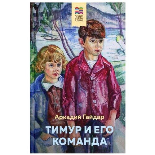 Купить Тимур и его команда. Гайдар А.П., ЭКСМО, Детская художественная литература