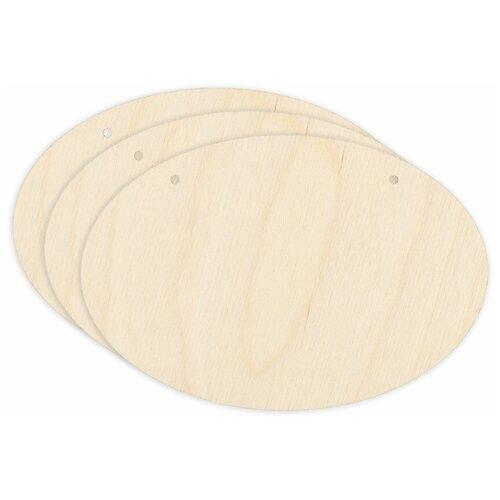Купить Заготовки для декорирования Mr. Carving Таблички овальные , 12, 5 см, 3 штуки, арт. ВД-725, Декоративные элементы и материалы