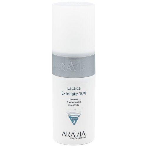 ARAVIA Professional пилинг для лица Lactica Exfoliate 10% с молочной кислотой (stage 2) 150 мл aravia professional тальк для лица revita massage powder для массажа stage 3 150 мл