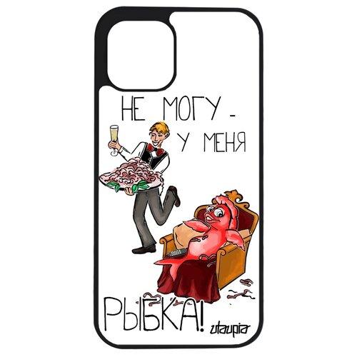 """Чехол для телефонов Apple iPhone 12 mini, """"Не могу - у меня красная рыбка!"""" Комикс Отговорка"""