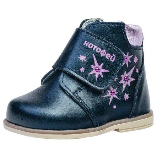 Фото - Ботинки КОТОФЕЙ размер 20, 21 синий ботинки для мальчика котофей цвет синий салатовый 554047 41 размер 30
