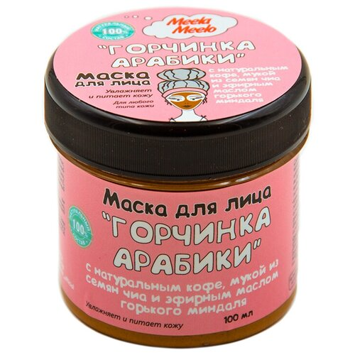 Фото - Meela Meelo маска Горчинка арабики, 100 мл meela meelo шоколадное суфле крем для лица 30 мл