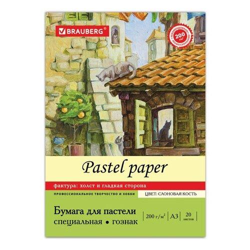 Купить Бумага для пастели БОЛЬШАЯ А3, 20л, 200г/м2, тонированная бумага слоновая кость ГОЗНАК, Холст , BRAUBERG ART CLASSIC , 126304, 126305, Альбомы для рисования