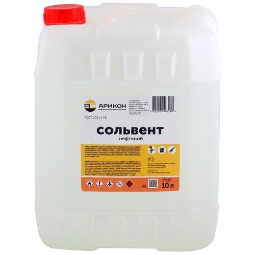 Сольвент нефтяной Арикон ГОСТ 10214-78, 10л