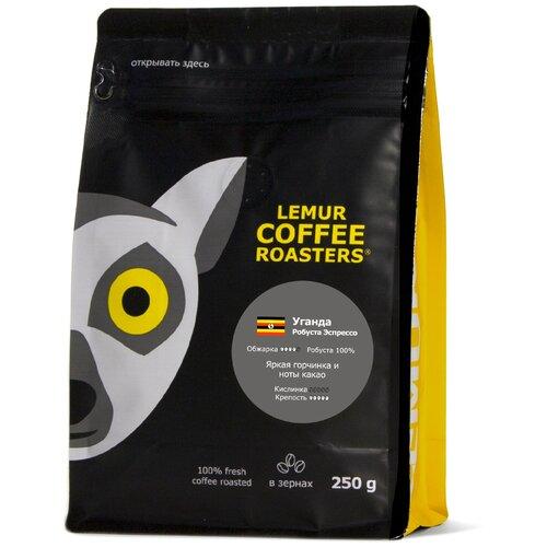 Фото - Кофе в зернах Уганда Робуста Эспрессо Lemur Coffee Roasters, 250 г кофе в зернах lemur coffee roasters ирландский крем ароматизированный 1 кг