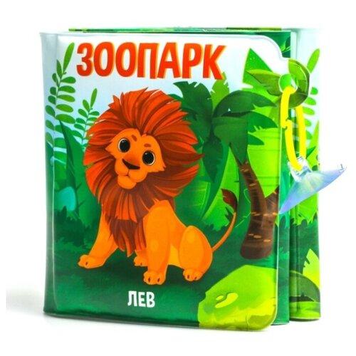 Купить Крошка Я / Книжка-игрушка / Книжка-гармошка для игры в ванной Зоопарк , на присосках, от 4 мес, Игрушки для ванной