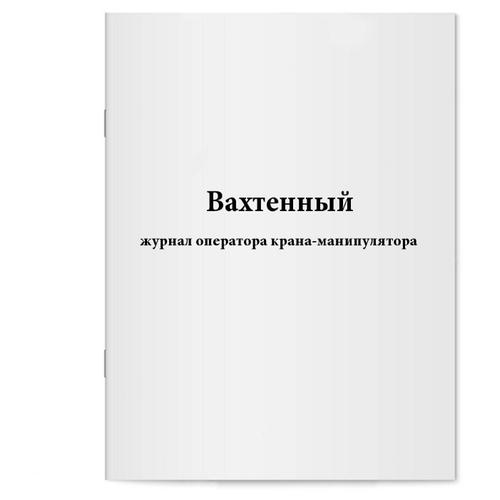 Вахтенный журнал оператора крана-манипулятора. Сити Бланк