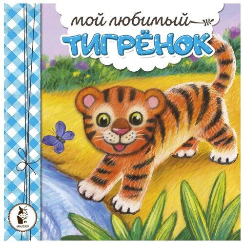 Малыш Книжка-игрушка. Мой любимый тигренок