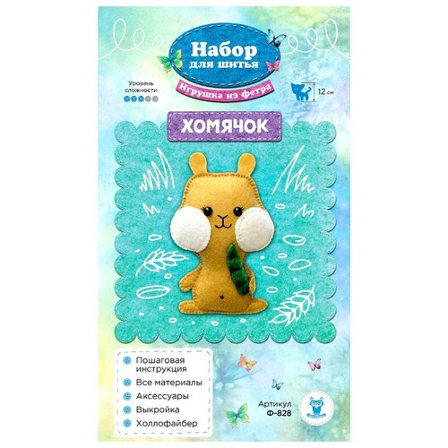 Купить Ф-828 Набор для шитья игрушки из фетра 'Хомячок' 12см, SOVUSHKA, Изготовление кукол и игрушек