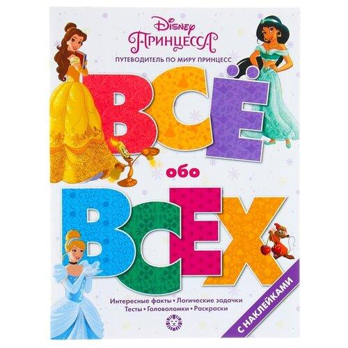 Купить Книжка с наклейками Все обо всех. Принцесса Disney. № ВВ 1901 , ЛЕВ, Книжки с наклейками