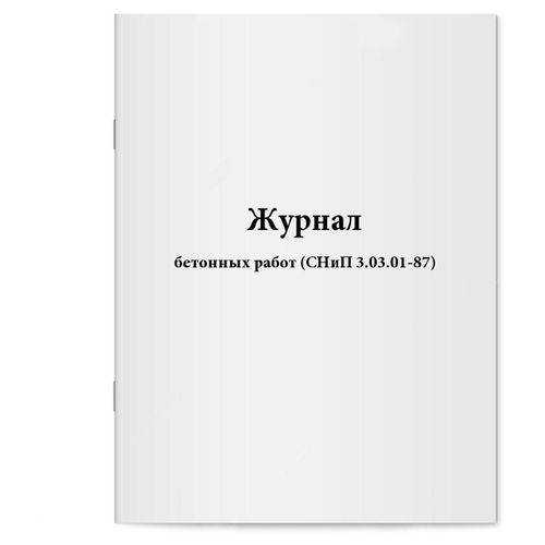 Журнал бетонных работ (СНиП 3.03.01-87) - Сити Бланк