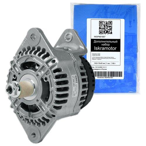 Генератор MAHLE AAN5825 (MG 41, 11.204.384, IMA304384) с набором Iskramotor для Case, New Holland для двигателей QSX15 Номера: 504132109, 87645567, 87677208, 87645566