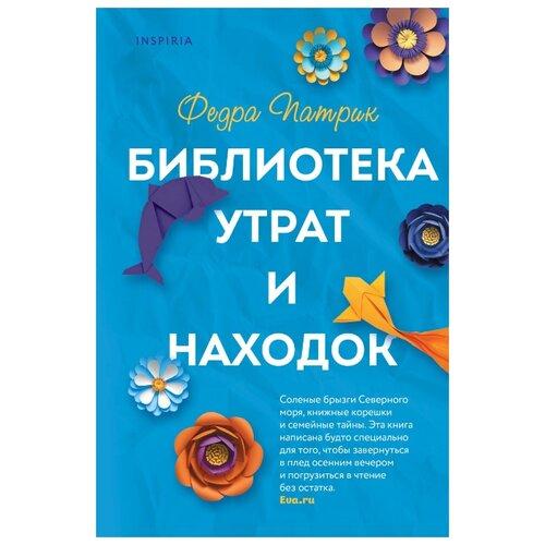 Патрик Ф. Библиотека утрат и находок , Inspiria, Детская художественная литература  - купить со скидкой