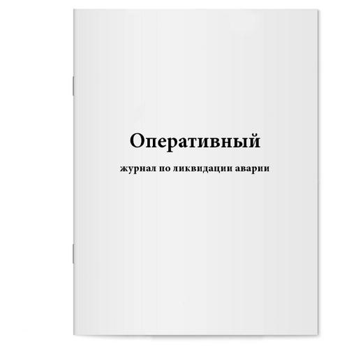 Оперативный журнал по ликвидации аварии. Сити Бланк