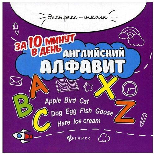 Бахурова Е.П. Английский алфавит за 10 минут в день. 3-е издание бахурова е п грамотность за 10 минут в день круговой тренажёр