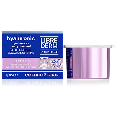 Купить Librederm Гиалуроновый ночной крем-маска Интенсивное восстановление для нормальной и чувствительной кожи лица (сменный блок), 50 мл