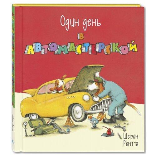 Купить Рентта Ш. Один день в автомастерской , ЭНАС, Книги для малышей