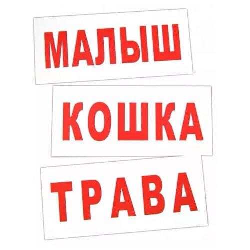 Фото - Набор карточек Вундеркинд с пелёнок Чтение по Доману-2 22.5x9.8 см 30 шт. раннее развитие вундеркинд с пелёнок набор обучающих карточек чтение по доману 2 30 шт