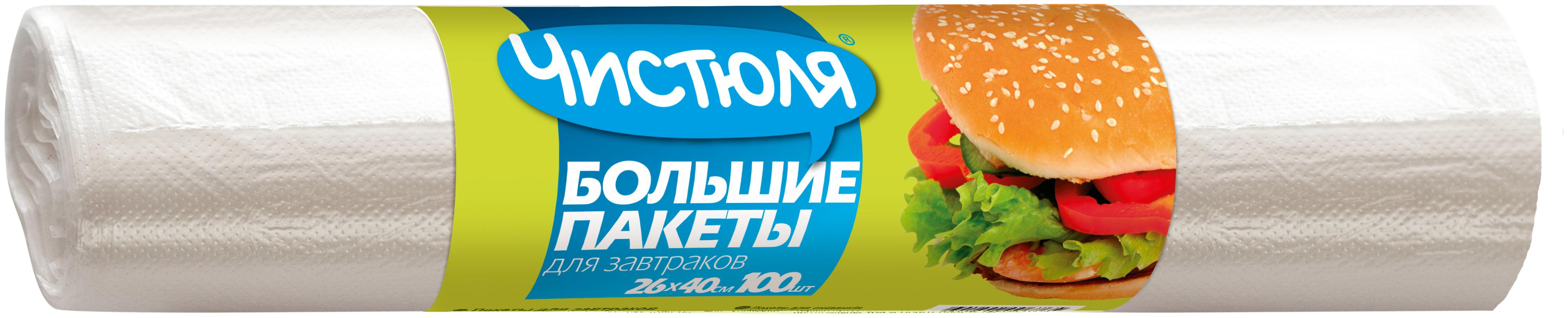 Купить Пакеты для завтрака Чистюля, 40 х 26 см, 100 шт. по низкой цене с доставкой из Яндекс.Маркета