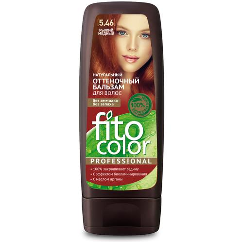 Fito косметик оттеночный бальзам для волос Color Professional тон Рыжий Медный 5.46, 140 мл fito косметик оттеночный бальзам для волос color professional тон платиновый блондин 10 1 140 мл