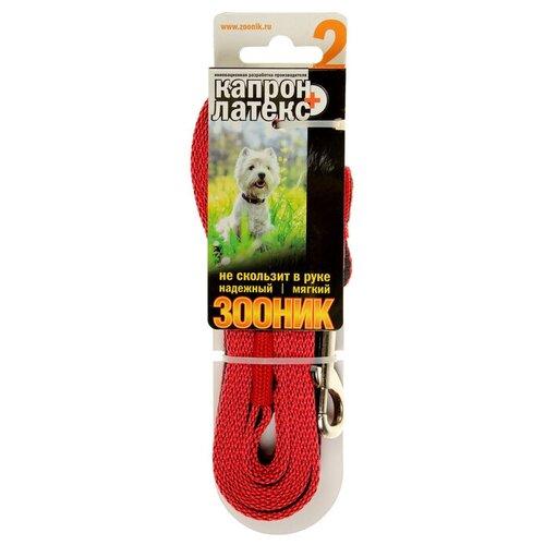 Поводок для собак Зооник капрон+латексная нить двойная красный 2 м 15 мм