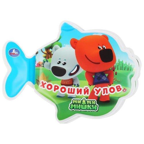 Купить Игрушка для ванной Умка Мимимишки Хороший улов голубой/оранжевый, Игрушки для ванной
