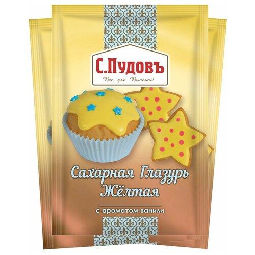 С.Пудовъ Сахарная глазурь с ароматом ванили (3 шт. по 100 г) желтый 3 шт.
