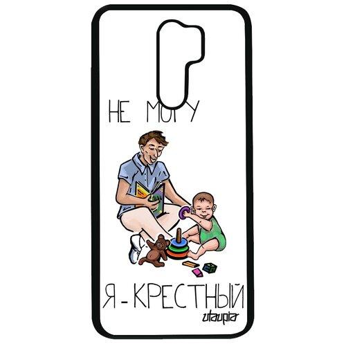 """Чехол для Xiaomi Redmi 9, """"Не могу - стал крестным!"""" Юмор Отец"""