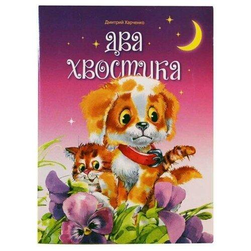 Два хвостика, Дмитрий Харченко, изд. Д.Харченко
