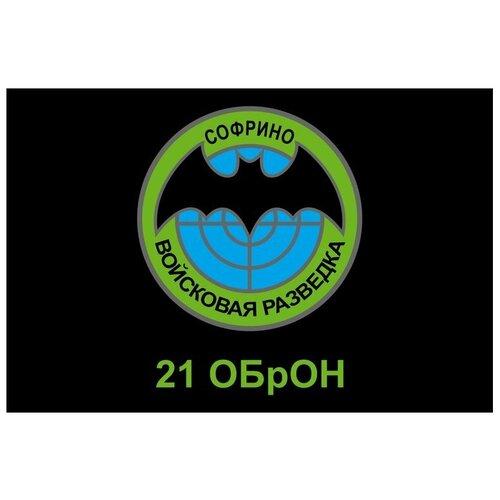 Флаг Войсковая разведка Софрино 21 ОБрОН