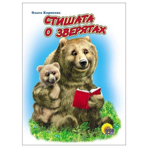 Купить Корнеева О. Т. Стишата о зверятах , Проф-Пресс, Книги для малышей