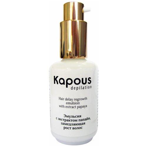 Купить Kapous Professional Эмульсия с экстрактом папайи, замедляющая рост волос 50 мл