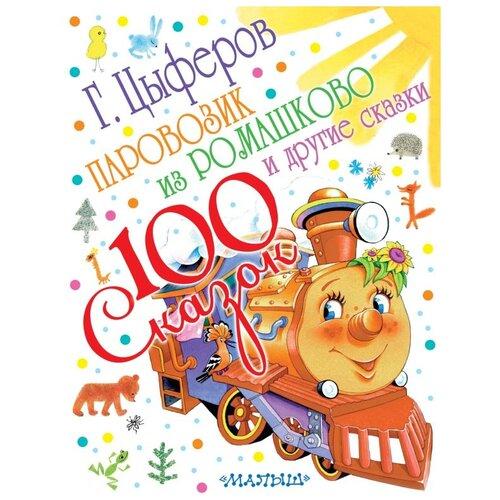 Купить Цыферов Г.М. 100 сказок! Паровозик из Ромашково и другие сказки , Малыш, Детская художественная литература