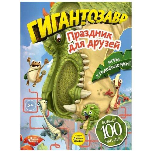 Купить Книжка с наклейками Гигантозавр. Праздник для друзей , Вилли Винки, Книжки с наклейками
