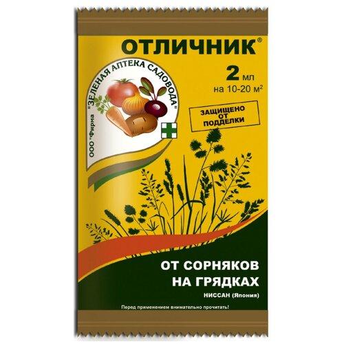 Зеленая Аптека Садовода Средство от сорняков Отличник, 2 мл