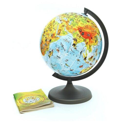 Глобус арт.0416 зоологический с книжкой диаметр 220 мм