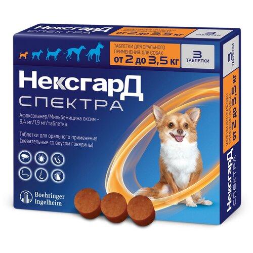 Нексгард Спектра XS Таблетки от блох, клещей и гельминтов для собак от 2 до 3,5 кг