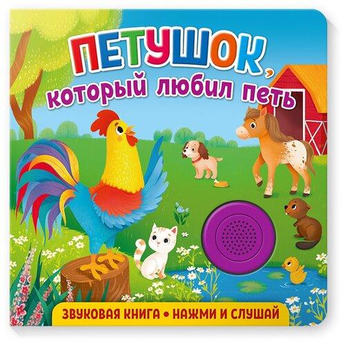 Звуковая книга для малышей. Петушок, который любил петь