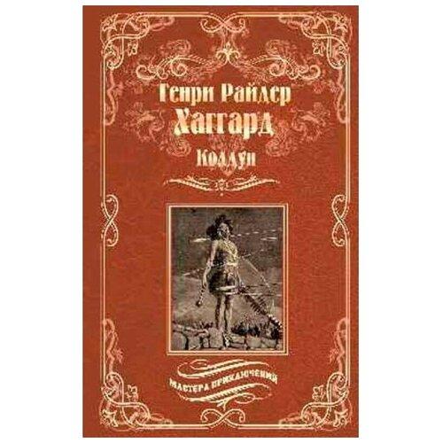 Купить Колдун; Принцесса Баальбека, или Братья. Хаггард Г.Р., Вече, Детская художественная литература
