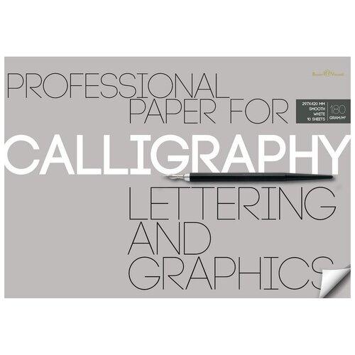 Фото - Папка бумаги для каллиграфии Bruno Visconti 42 х 29.7 см (A3), 180 г/м², 10 л. папка для рисования bruno visconti 42 х 29 7 см a3 160 г м² 20 л