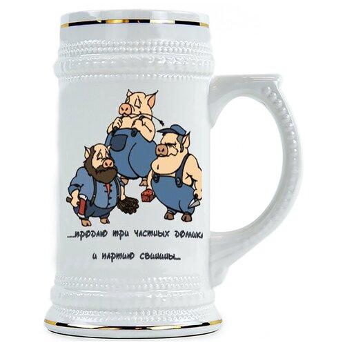 Пивная кружка Продаю три частных домика и партию свинины