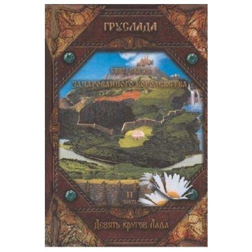 Книга сказов зачарованного королевства. Книга 2. Девять кругов лада. Груслада