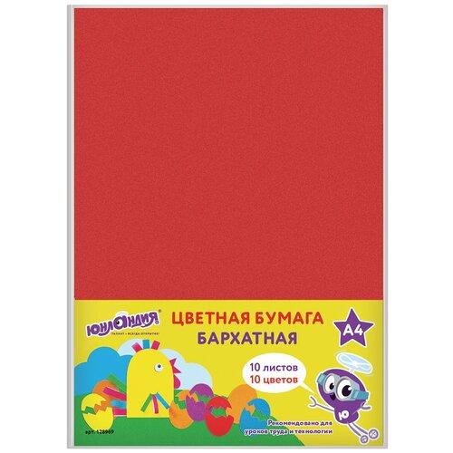 Цветная бумага бархатная Цыпа Юнландия, A4, 10 л., 10 цв.