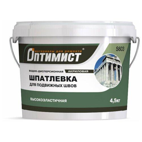 Шпатлевка S603 оптимист д/подв. швов 4,5кг