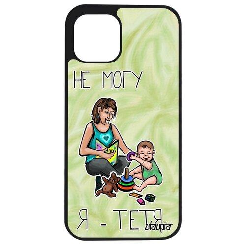 "Чехол для смартфона iPhone 12 mini, ""Не могу - стала тетей!"" Пародия Юмор"